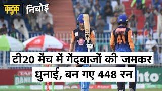 Sports News: T20 मैच में गेंदबाजों की जमकर धुनाई, बन गए 448 रन, लगे 27 छक्के!