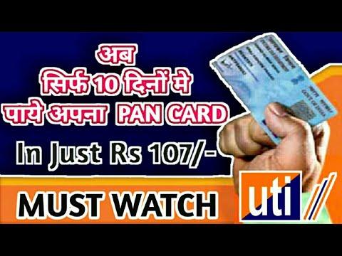 Online Pan Card - How To Make Pan Card Online In Hindi | Apply Pan Card Online (UTIITSL)