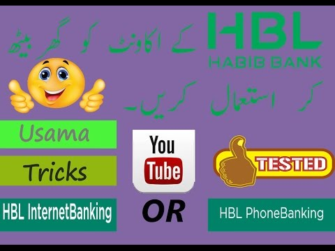 How To Use Your HBL Account In Your Home.....HBL phone Banking & HBL internet banking,,,, HINDI/URDU