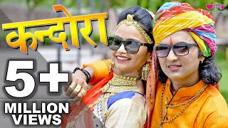 New Marwadi DJ Song 2018 | Kandoro Ghada Dyu HD | New Rajasthani Song