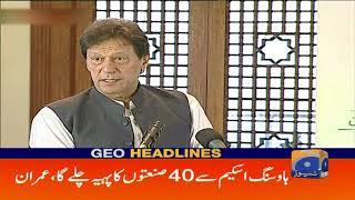 Geo Headlines - 07 PM - 15 July 2019