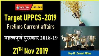 Target PCS –2019 || Prelims Current Affairs Daily GK Series  || 21th  Nov. 2019
