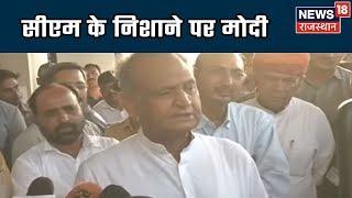 PM Modi के प्रेस कॉन्फ्रेंस पर CM Gehlot ने साधा निशाना, देखिये क्या बोले