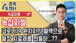 녹십자셀, 완치자의 혈액으로 혈장 치료제를 만들다...?