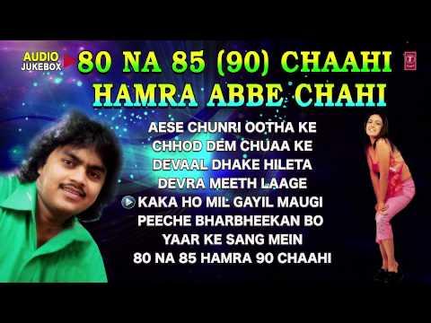 Xxx Mp4 80 NA 85 90 CHAAHI HAMRA ABBE CHAHI Old Bhojpuri Album Audio Songs Jukebox 3gp Sex