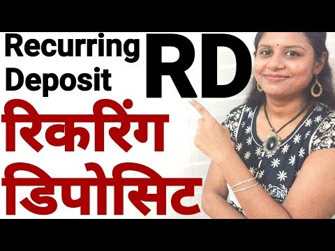 Recurring Deposit (RD) - Bank & Banking tips - in Hindi