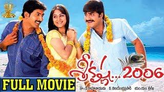 Sri Krishna 2006 Full Movie | Srikanth | Ramya Krishna | Venu Thottempudi | Suresh Productions