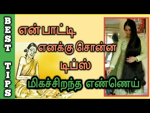 Homemade hair oil in Tamil | Hair growth | Dandruff | Grey hair | Hair Regrowth | Herbal