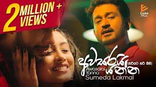 Awasarai Yanna | Sumeda Lakmal | Hariyata Hari Oba | Sinhala Music Video 2019