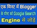 Blogger Post not showing up google search engine