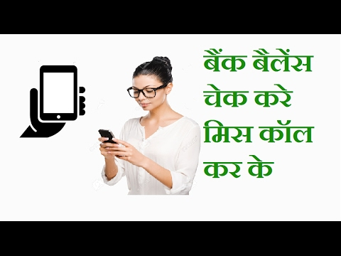 Check bank balance enquiry by giving Miss call - A to Z- 45+ All bank numbers are given.