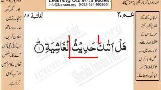 Surah 088 Al-Ghashiyah Quran in urdu word by word translation easy Learning