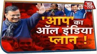 AajTak पर Delhi के 'विजेता' एक साथ, बताएंगे जीत का मंत्र । Krantikari Bahut Krantikari