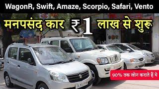 Delhi की सस्ती गाड़ियाँ साकेत में 🔥 Buy (WagonR, Swift, Scorpio, Safari, Vento, Hyundai i20)
