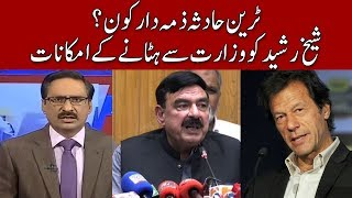 Sheikh Rasheed Ki Wazarat Ko Khatra - To The Point With Mansoor Ali Khan - Express News