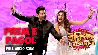 Prem E Pagol | Full Audio Song | Haripada Bandwala | Ankush | Nusrat | Indraadip Dasgupta | 2016