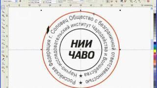 corel надпись по кругу