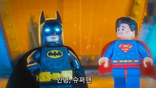 The Lego Batman Movie - Justice League Party | official trailer (2017) Will Arnett