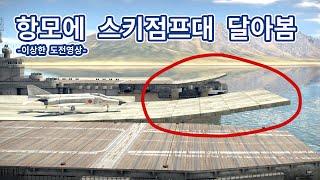 워썬더/항모에 스키점프 달아봄[이상한 도전]