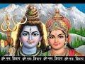 Shiv Shanker Ko Jisne Puja Uska Beda Paar Hua Beautiful Lord