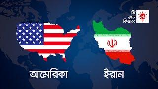 আমেরিকা ইরান সম্পর্ক | কি কেন কিভাবে | USA Iran Relationship | Ki Keno Kivabe