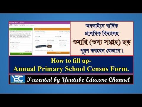How to fill up online e-APSC Form. (অনলাইনে বার্ষিক প্রাথমিক বিদ্যালয় শুমারি ফর্ম পূরণ পদ্ধতি):