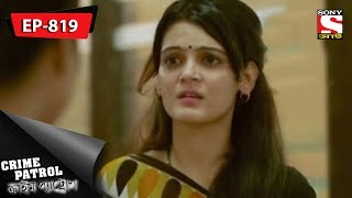 Crime Patrol - ক্রাইম প্যাট্রোল(Bengali) - Ep