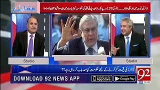 Muqabil | Discussion on Govt decisions to approach IM | 9 Oct 2018 | 92NewsHDUK