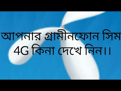 Apnar Gp Sim Ti 4G Support  Kore Ki Na Deke Nin.