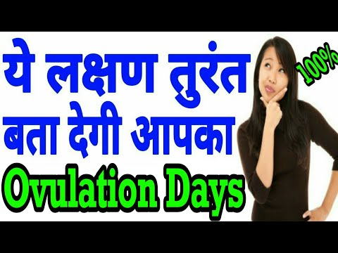 ये लक्षण तुरंत बता देगी आपका Ovulation | Ovulation Periods Symptoms Hindi | Ovulation Ka Laksan Urdu