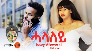 "Eritrean Music : Issey Afewerki(Nksoon) ""Halalye"" New Eritrean Music 2021(Official Video)"