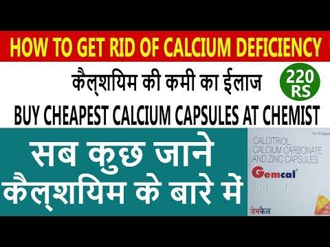 कैल्शियम की कमी का ईलाज Calcium Ki Kami Ke Karan, Lakshan Or Ilaj | Symptoms Of Calcium Deficiency