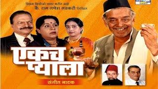 zilgyanchi kholi marathi natak
