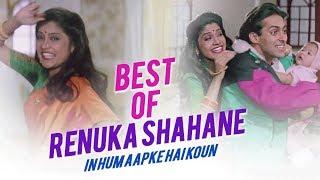 Happy Birthday Renuka Shahane | Renuka Shahane Best Scene From Hum Aapke Hain Koun | Best HAHK Scene