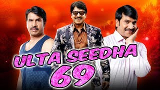 Ulta Seedha 69 New South Indian Movies Dubbed in Hindi 2019 Full | Srinivasa Reddy, Siddhi Idnani