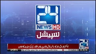 PPP Multan Power Show | Special Transmission | 15 December 2017 | 24 News HD