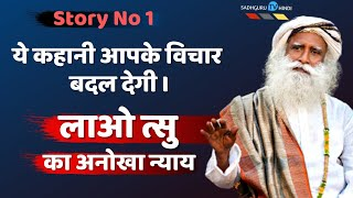 अद्भुत लाओ त्सू की अद्भुत कहानी | Sadhguru TV Hindi | Story Of Lao Tzu By Sadhguru Hindi