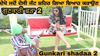 ਦੇਖੋ ਜਦੋਂ ਦੇਸੀ ਜੱਟ ਸਹਿਰ ਗਿਆ ਵਿਆਹ ਕਰਵਾਉਣ ।। gunkari shadaa 2 ।। latest punjabi video ।।