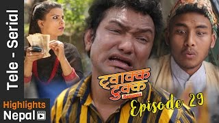 Twakka Tukka Returns - Episode 29   New Nepali Comedy TV Serial 2017 Ft. Dinesh DC