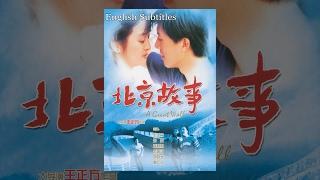 Chinese Drama quotA Great Wallquotwith English Subtitles