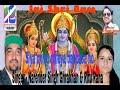 Download Siya minjo mileya banbasa ho Narender Singh gharakhan & Ritu soni MP3,3GP,MP4