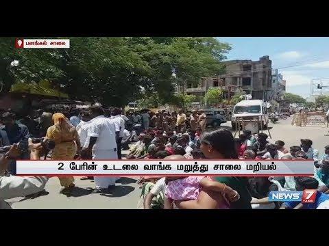 சிவகங்கை அருகே இருதரப்பினரிடையே மோதல் - 2 பேர் பலி;5 பேர் மதுரை நீதிமன்றத்தில் சரண்