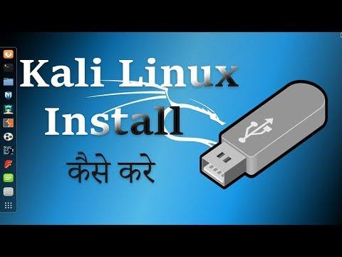 How to Install Kali Linux using Pendrive (Complete Guide) - कंप्यूटर पर काली लिनक्स इनस्टॉल कैसे करे