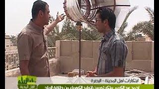 ابتكارات اهل المدينة - احمد يبتكر توربين لتوليد الكهرباء من طاقة الرياح في البصرة ليوم 25-4-2013