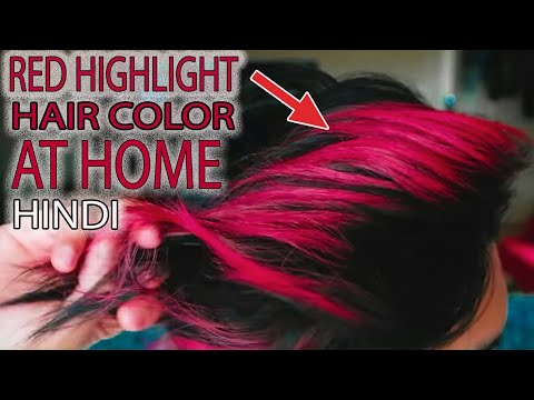 Red Highlights Hair Color At Home ☆ How To Use Streax Vibrant Red Hair color ☆ SAYAN