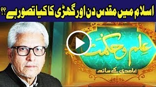 Islam mein Muqadas Din ka kya Muqam hai? Ilm O Hikmat with Javed Ghamidi - 21 October 2017