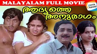 Watch A Super Hit malayalam Movie | Adhyathe Anuragam | Evergreen Malayalam Full Movie
