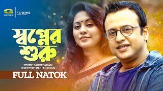 Bangla Telefilm | Shopner Shuru | Riaz | Tarin | Dolly Johur | Raihan Khan | Sagor Jahan