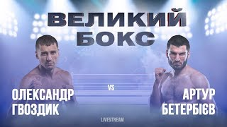 Бокс Александр Гвоздик VS Артур Бетербиев