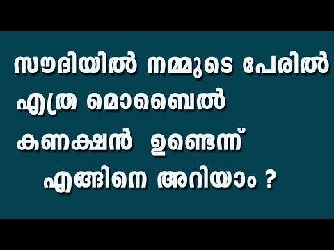 How to check how many sim we have in Saudi Arabia |Malayalam|